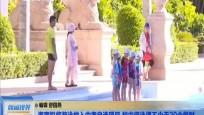 海南拟将游泳纳入中考自选项目 校内游泳课不少于20个学时