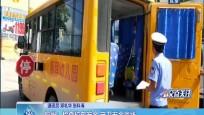 儋州:检查校车安全 守卫安全底线