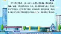 海南交警提示国庆节期间交通事故多发时段和路段
