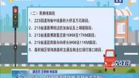 琼海:中秋国庆避堵攻略 节日出游需耐心