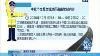 文昌:明晚文城城区部分道路交通管制