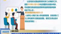 海南2020年高校教师资格认定工作启动 时间截止至本月30号