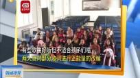 黑龙江:带领留守儿童合唱 让孩子更加开朗自信