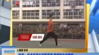 陕西:武术系学长迎新表演 像武林大会现场