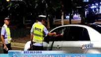 """儋州:异地用警严查酒驾 34名""""醉猫""""纷纷落网"""