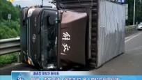 儋州:货车高速上爆胎失控 撞上护栏后侧翻倒地