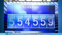 海南:小客车摇号中签率再创新高 中签率49%