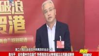 袁光平:去年儋州市在医疗 热带高效农业等领域交出亮眼成绩单