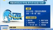 博鳌亚洲论坛2021年年会将于4月18日至21日举行