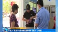 """东方:投放15台警务便民服务终端 让群众""""少跑腿"""""""