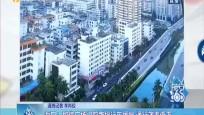 海口:和信广场门前路段行车缓慢 通行效率低下