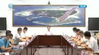 邓忠主持召开三沙市防控指挥部工作会议