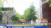 東方:強化校園疫情防控 確保開學安全有序
