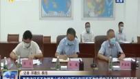 海南省征兵工作领导小组会议和下半年征兵工作电视电话会议在省军区召开