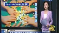 疫情当下江苏仍有棋牌室正常营业?