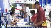 海南:外省户籍灵活就业人员可参加本省基本养老保险