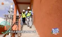 我的青春在丝路·八月季 第1集 中国工程师摩洛哥收获事业与爱情