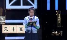 奇妙的汉字 第6期