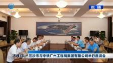 三沙新闻 三沙市与中铁广州工程局集团有限公司举行座谈会