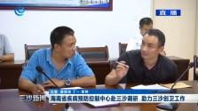 三沙新闻 海南省疾病预防控制中心赴三沙调研 助力三沙创卫工作