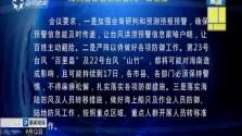 """海南省部署防御台风""""百里嘉"""""""