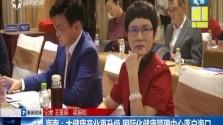 海南:大健康产业再升级 国际化健康管理中心落户海口