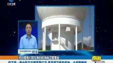 """南海直播 """"北文昌南三亚""""织就航天蓝图 助力海南自由贸易试验区建设"""