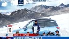 大直播 电动汽车行驶的最高海拔
