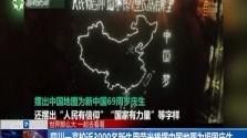大直播 四川一高校近3000名新生用荧光棒摆中国地图为祖国庆生
