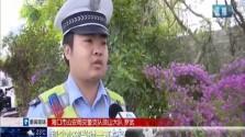 男童贪玩迷失回家路 警方合力帮助其回家