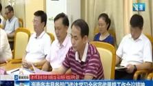 海南各市县各部门传达学习全省宣传思想工作会议精神
