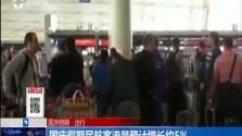 大直播 国庆假期民航客流量预计增长约5%