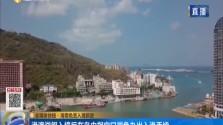 港澳游艇入境后在岛内指定口岸免办出入港手续