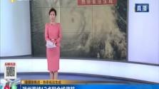 預計熱帶低壓將發展成為熱帶風暴 今晚到明天凌晨登陸海南