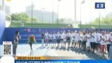 2019年ITF國際元老網球巡回賽三亞站啟幕