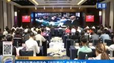 """海南光彩事業促進會""""光彩事業""""電商平臺上線"""