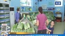 海口39家社區平價菜便民網點 今天起預售政府儲備凍豬肉