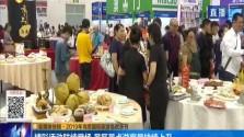 全媒体快报 · 2019年海南国际旅游岛欢乐节