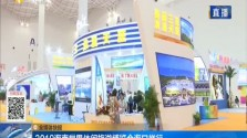 2019海南世界休闲旅游博览会海口举行