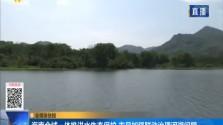 海南全域一体推进水生态保护 市县加强联动治理河湖问题