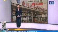 """海南省首票""""兩步申報""""貨物順利通關"""