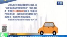 海口:11月4日起暂停出租汽车驾驶员从业资格考试报名