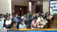 海南召开2020年全省防汛防风防旱工作视频会议