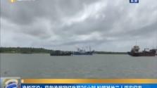 渔船沉没:获救渔民回忆生死36小时 盼望其他三人平安归来
