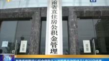 海南疫情期间公积金贷款不计逾期罚息政策将于6月30日结束