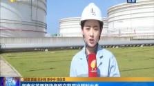 海南省首票期贷保税交割原油顺利出库
