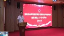 博鳌乐城先行区极简审批2.0一体化平台上线 成功发放全省首张分阶段施工许可证
