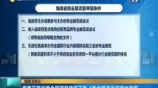 海南开展省级会展项目申报工作 4类会展活动可提出申报