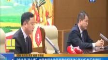 """""""庆丰收 迎小康""""中国农民丰收节海南庆祝活动9月22日在乐东举行"""