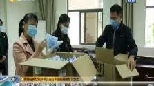 武汉产妇回馈海南 捐赠脐带血造血干细胞 成我省第七例捐赠者